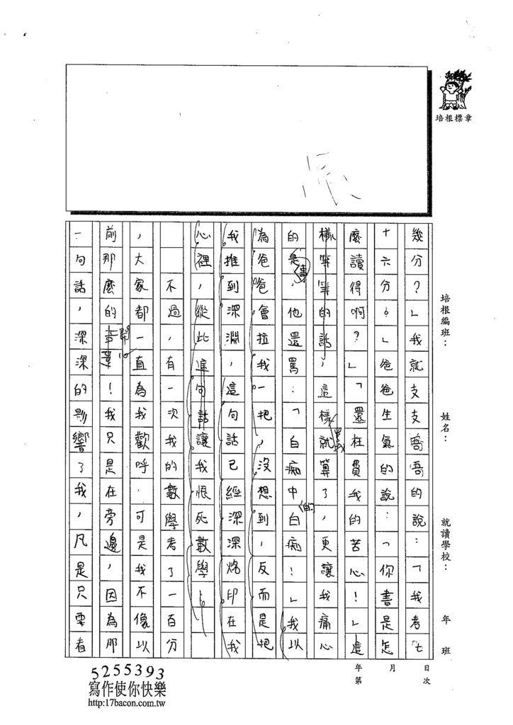 103W5301陳雯新 (2)