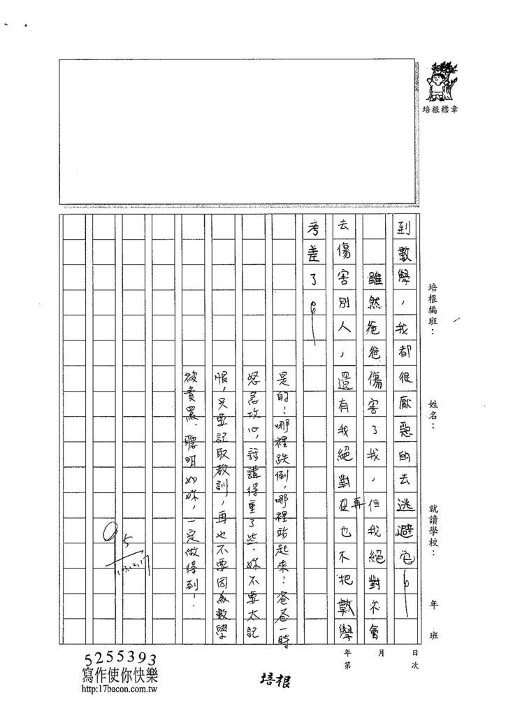 103W5301陳雯新 (3)