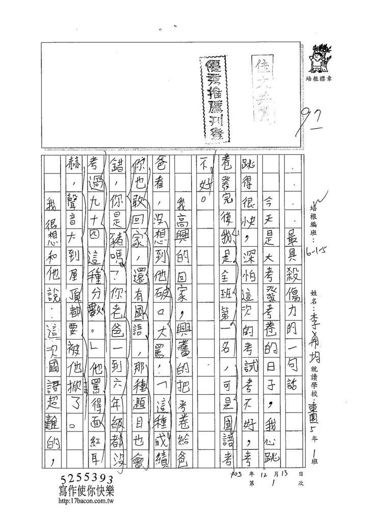 103W5301李希均 (1)