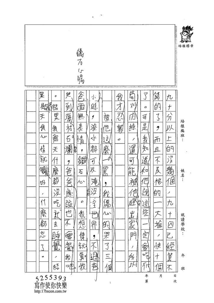 103W5301李希均 (2)