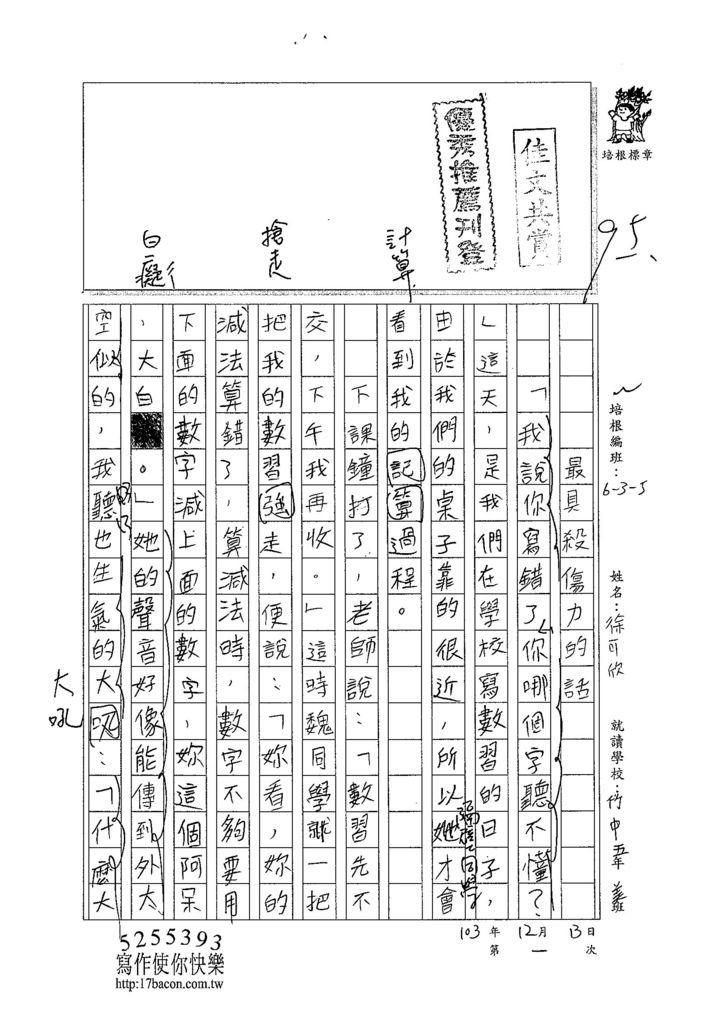 103W5301徐可欣 (1)