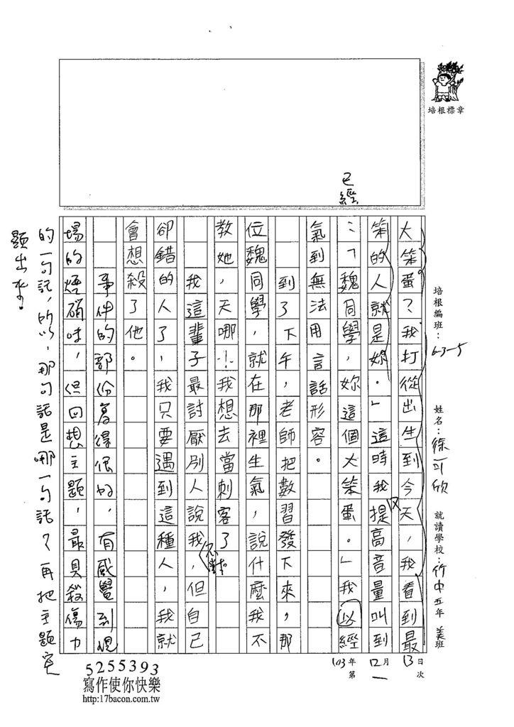 103W5301徐可欣 (2)