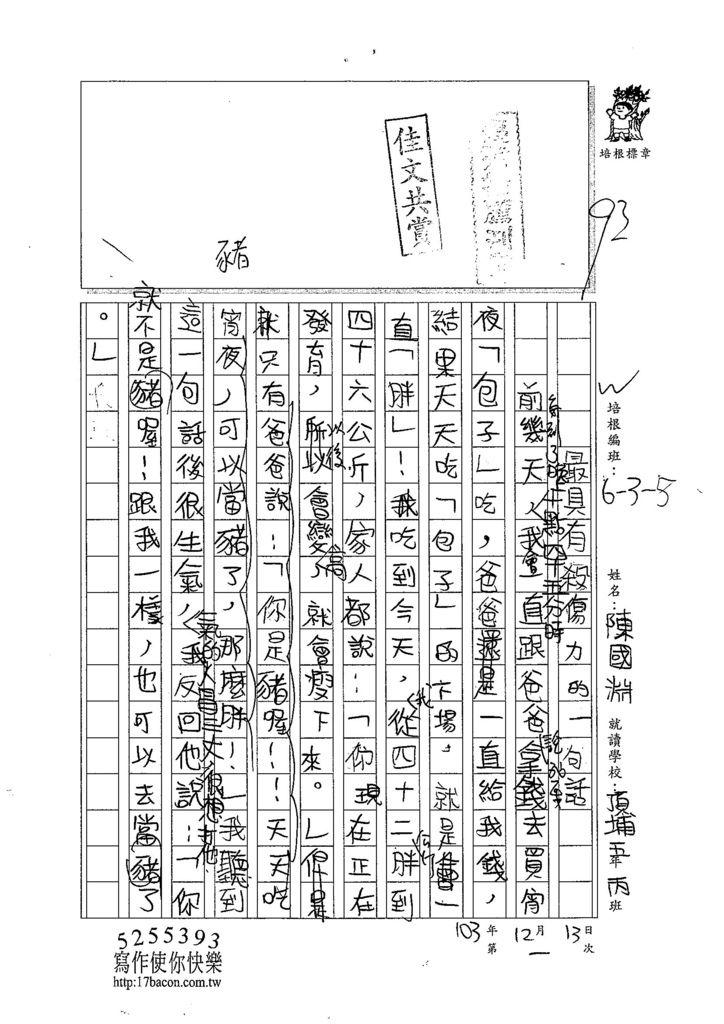 103W5301陳國淵 (1)