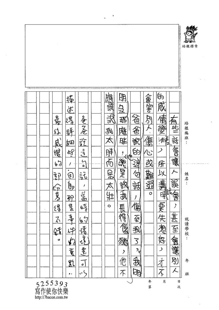 103W5301陳國淵 (2)