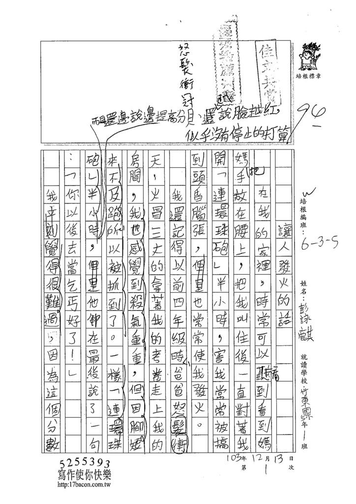 103W5301彭詠麒 (1)
