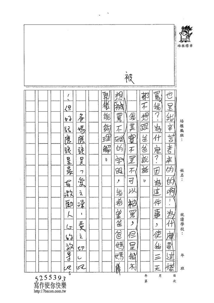 103W5301彭詠麒 (2)