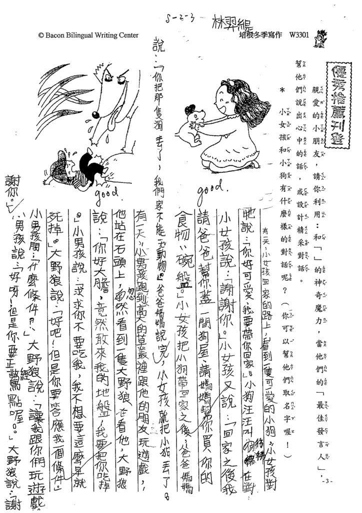 103W3301林羿緹 (1)