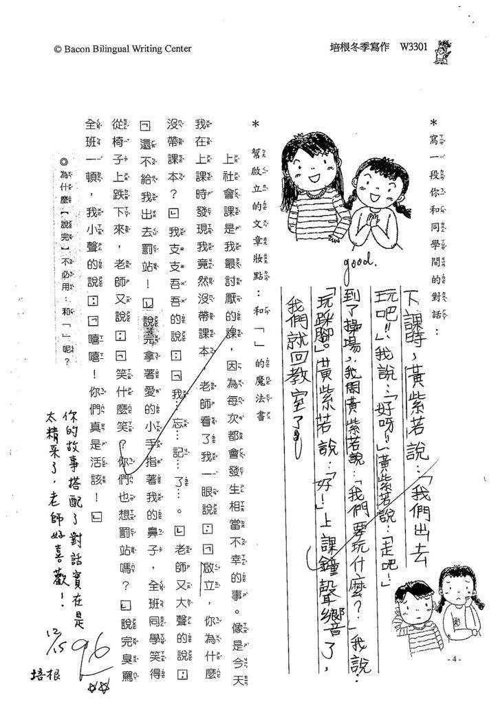 103W3301林羿緹 (3)