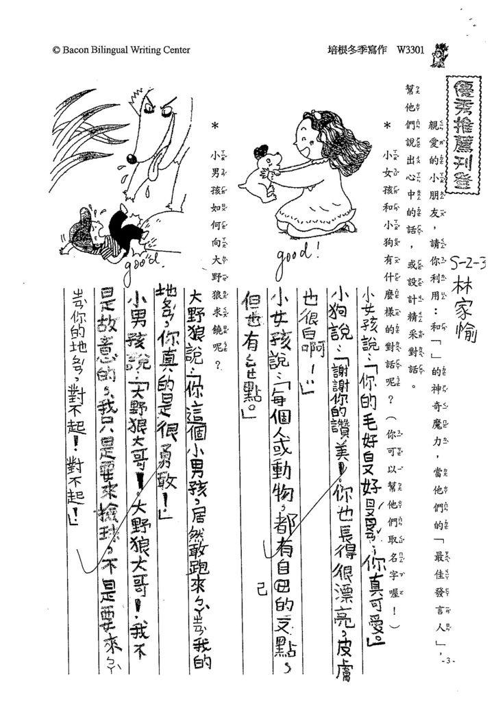 103W3301林家愉 (1)