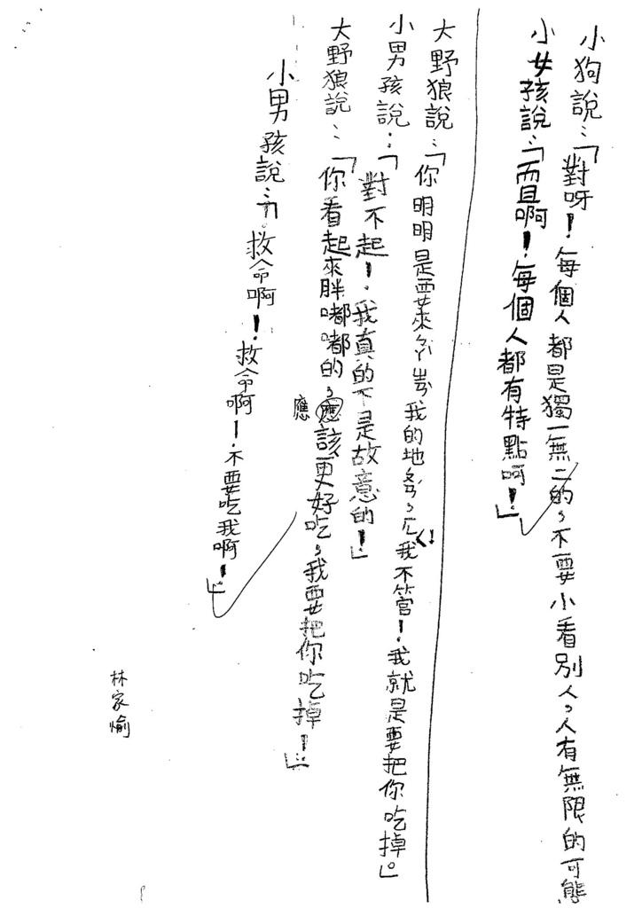 103W3301林家愉 (2)