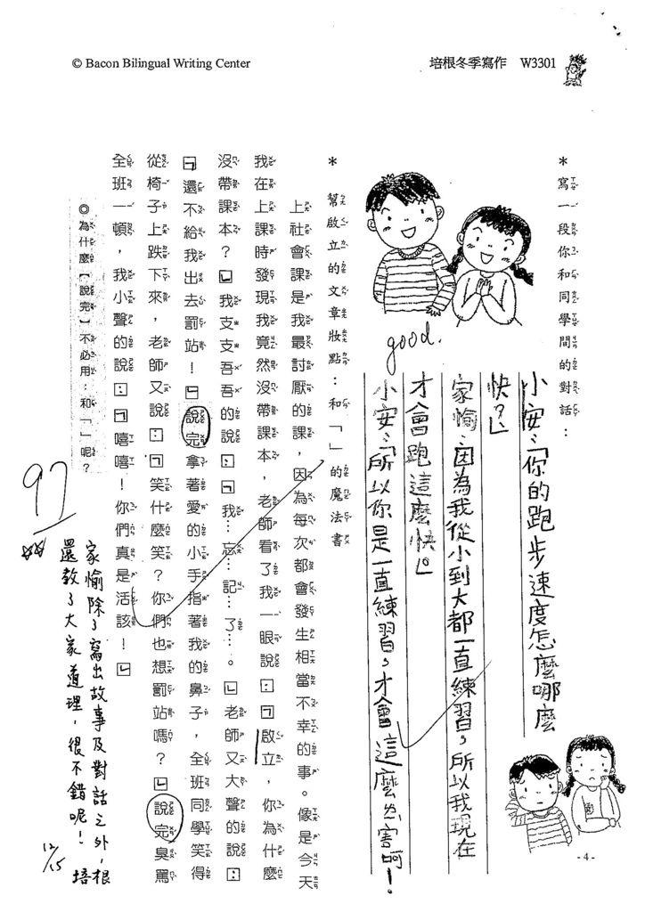 103W3301林家愉 (3)