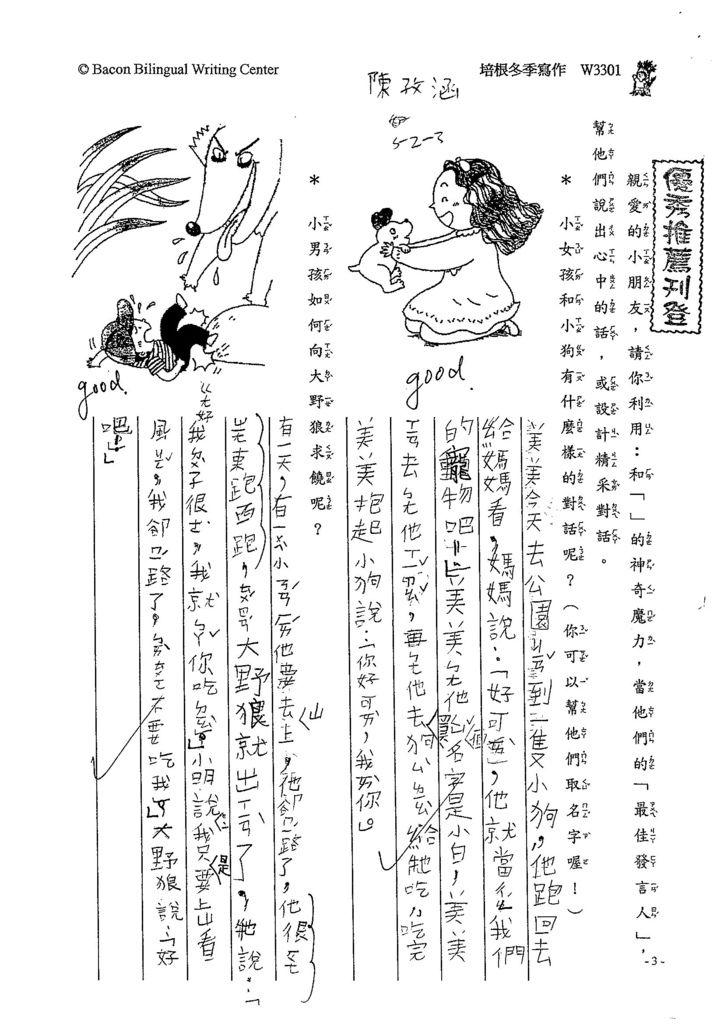 103W3301陳孜涵 (1)