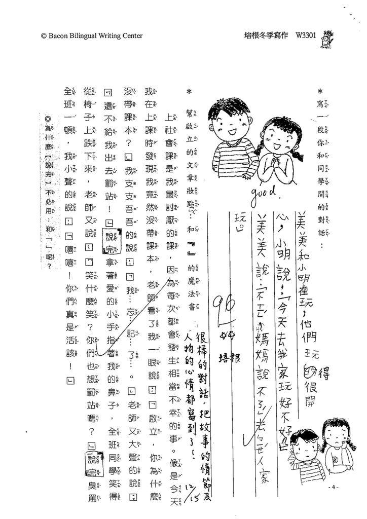 103W3301陳孜涵 (2)