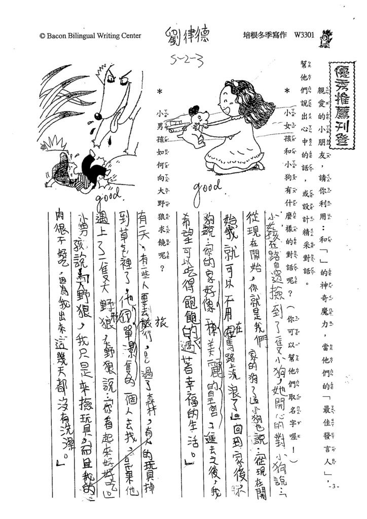 103W3301劉律德 (1)