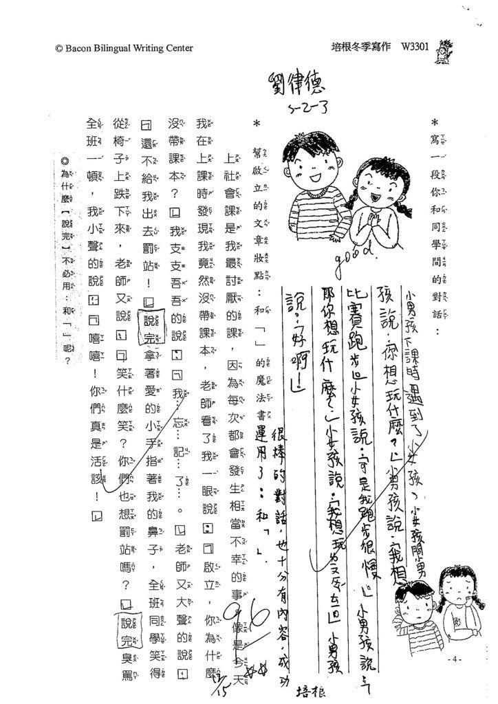103W3301劉律德 (2)