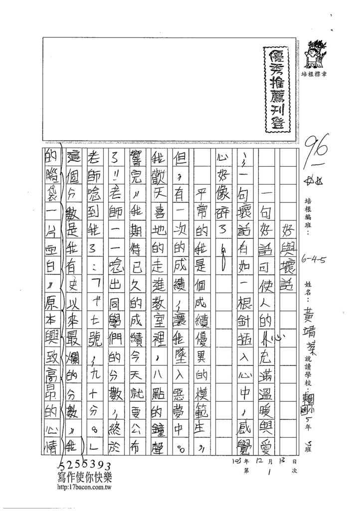 103W5301黃靖棻 (1)