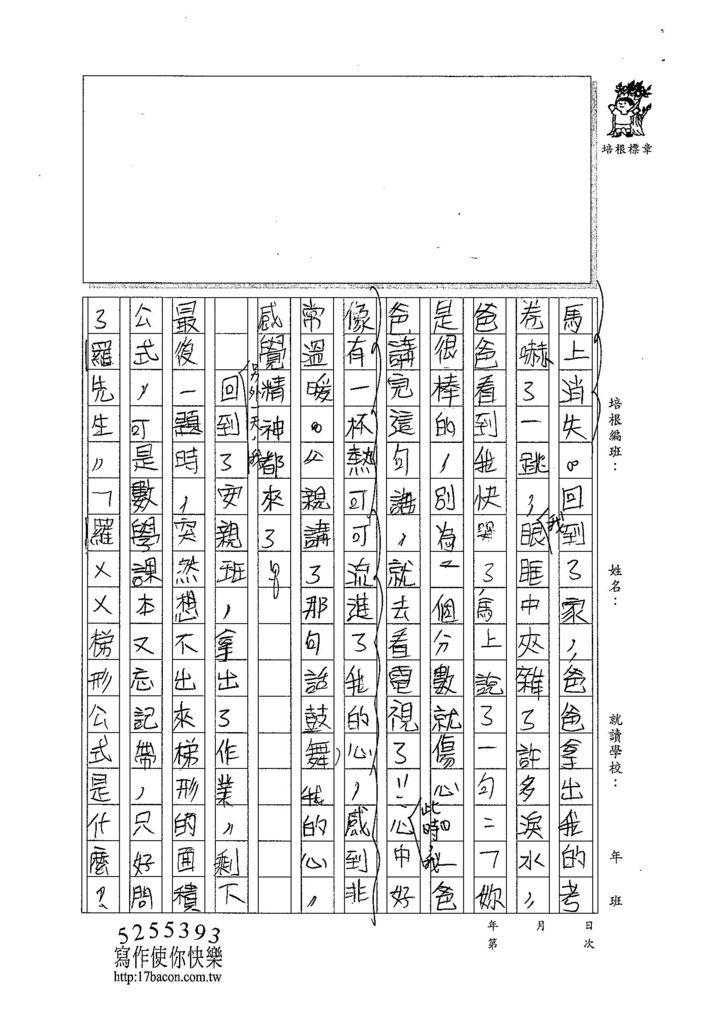 103W5301黃靖棻 (2)