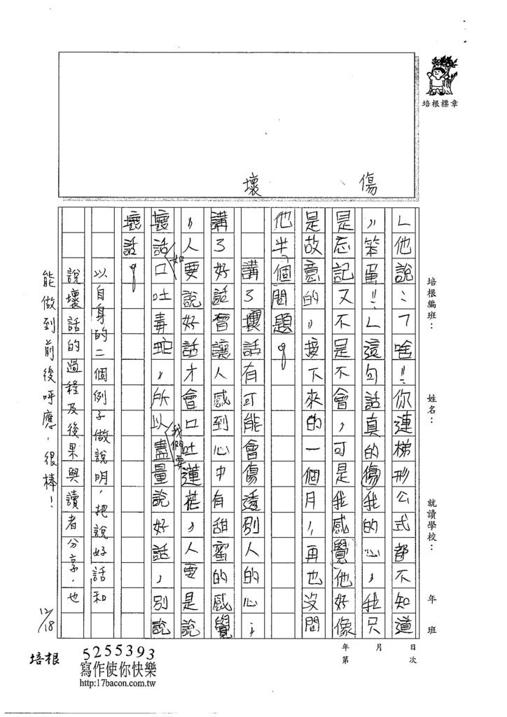 103W5301黃靖棻 (3)