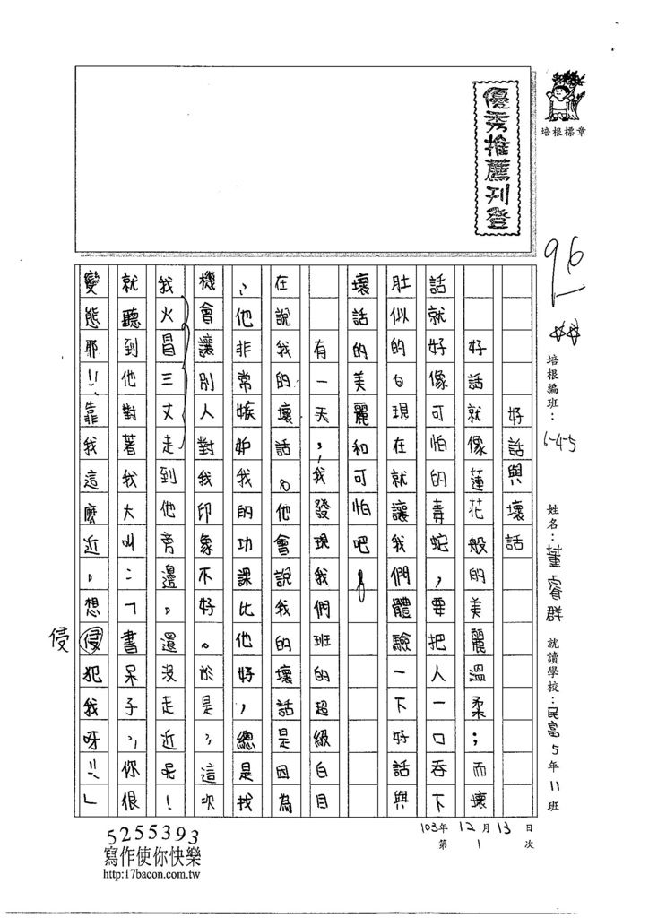 103W5301董睿群 (1)