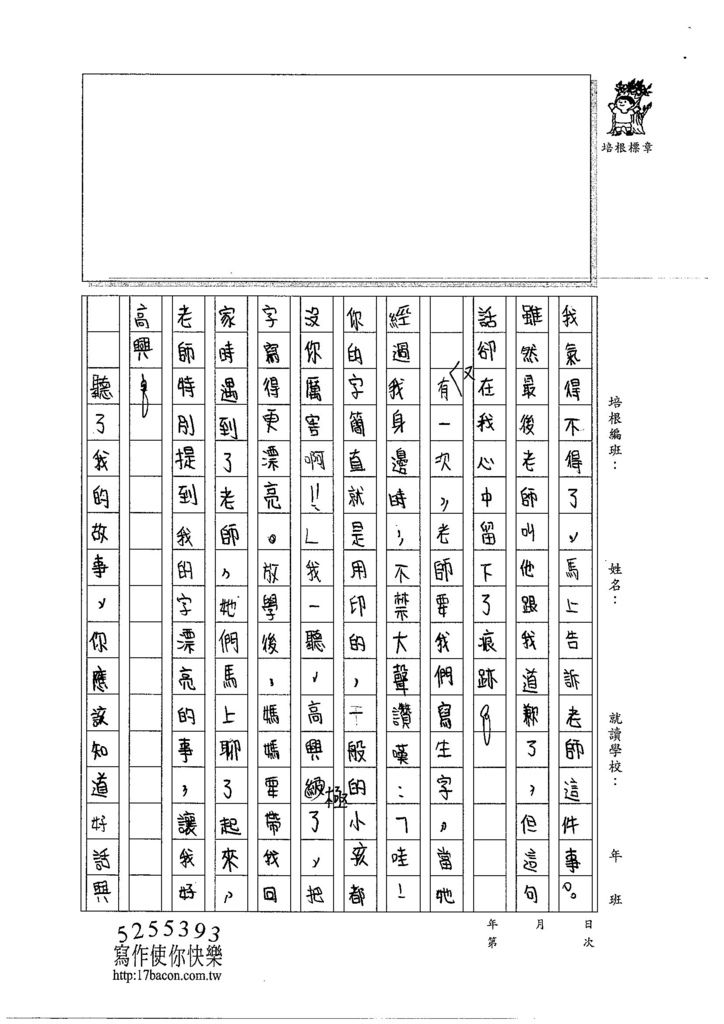 103W5301董睿群 (2)