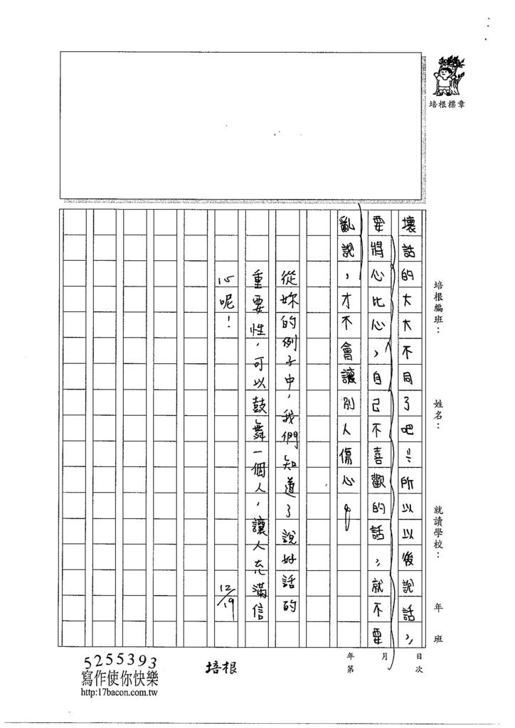 103W5301董睿群 (3)