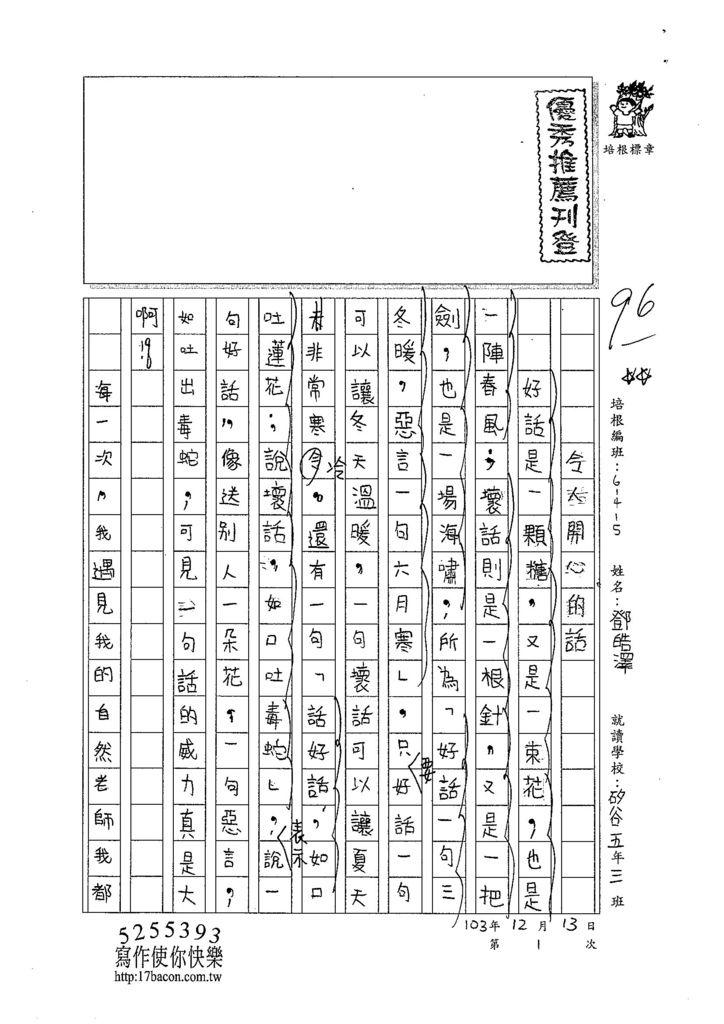 103W5301鄧皓澤 (1)