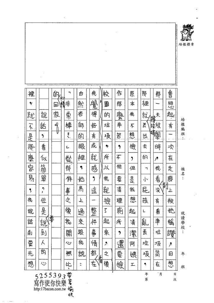 103W5301鄧皓澤 (2)