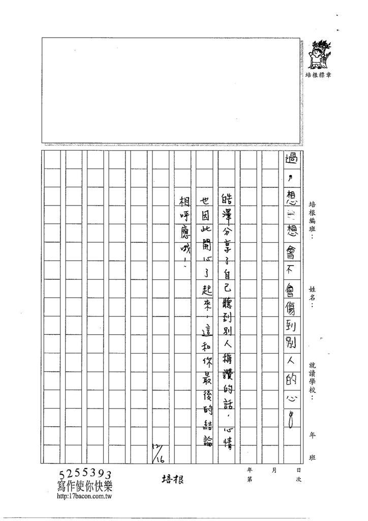 103W5301鄧皓澤 (3)