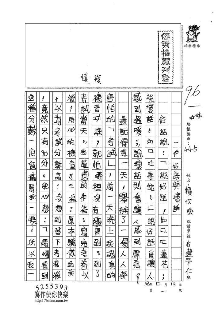 103W5301賴欣葳 (1)