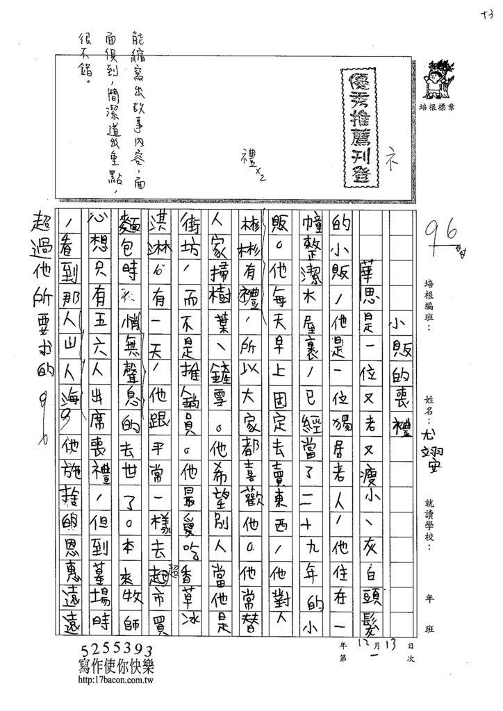 103W6301尤翊安 (1)