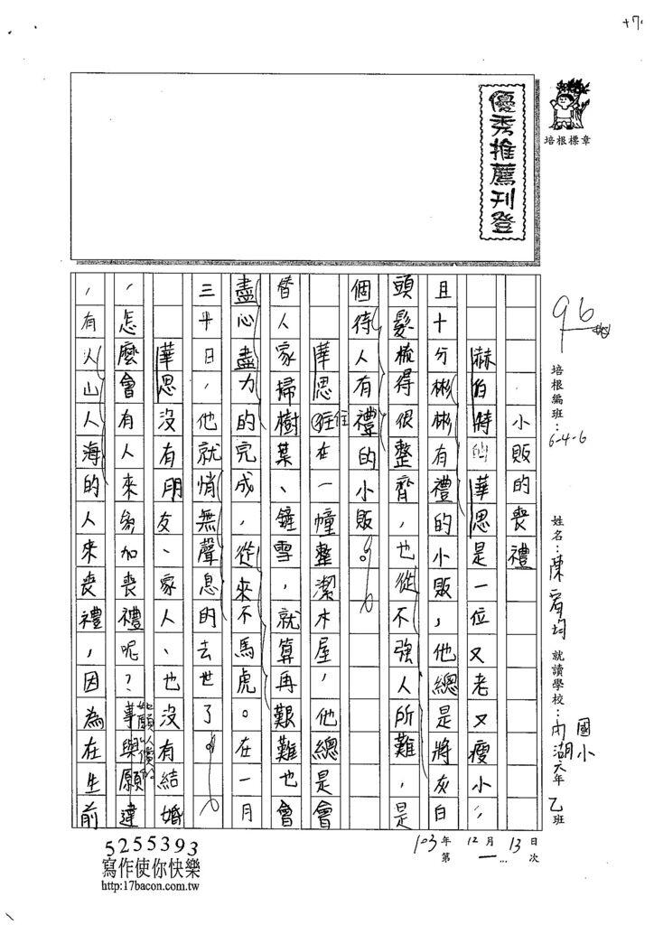 103W6301陳宥均 (1)