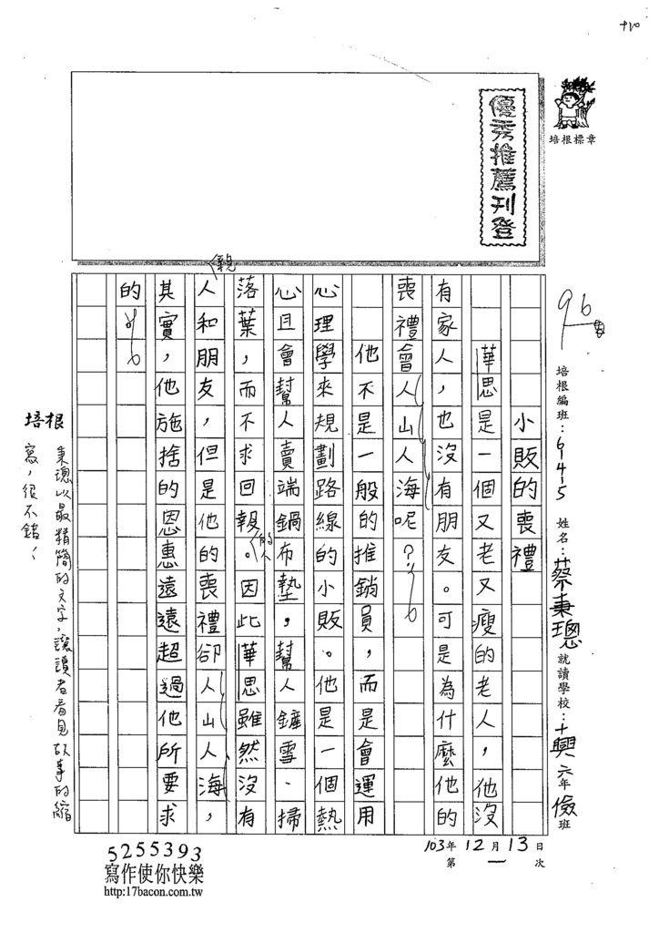 103W6301蔡秉璁 (1)
