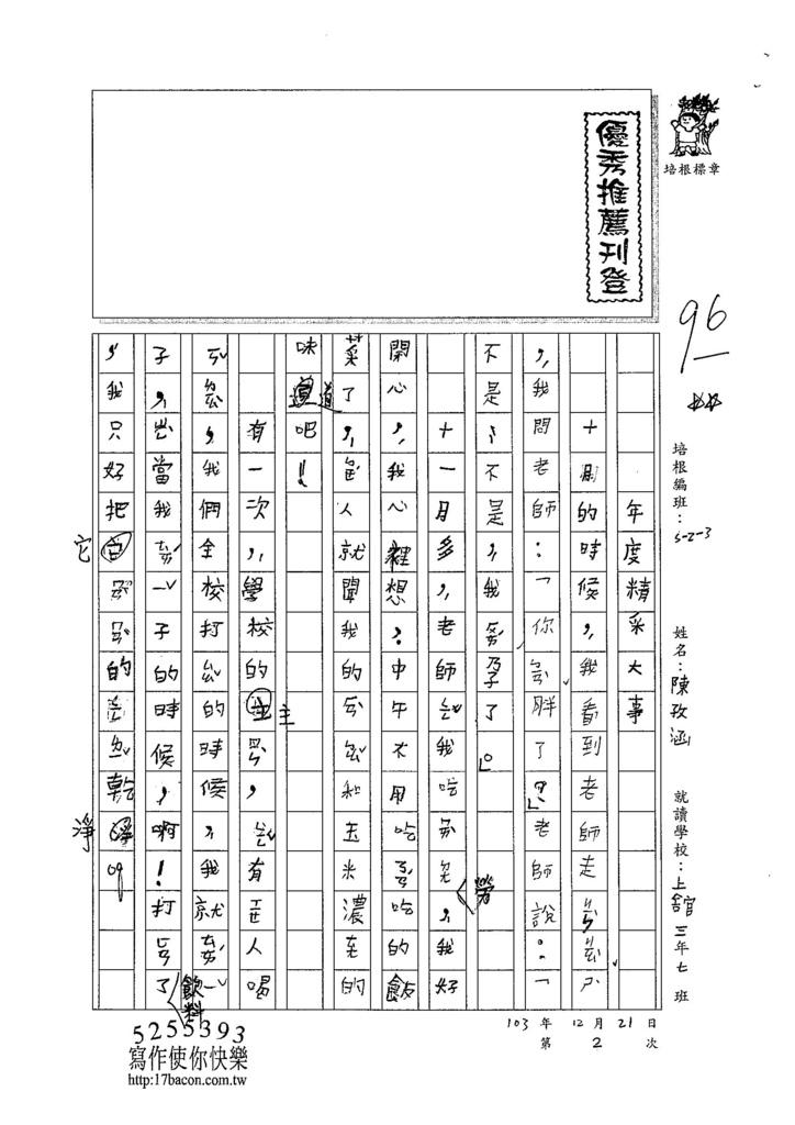 103W3302陳孜涵 (1)