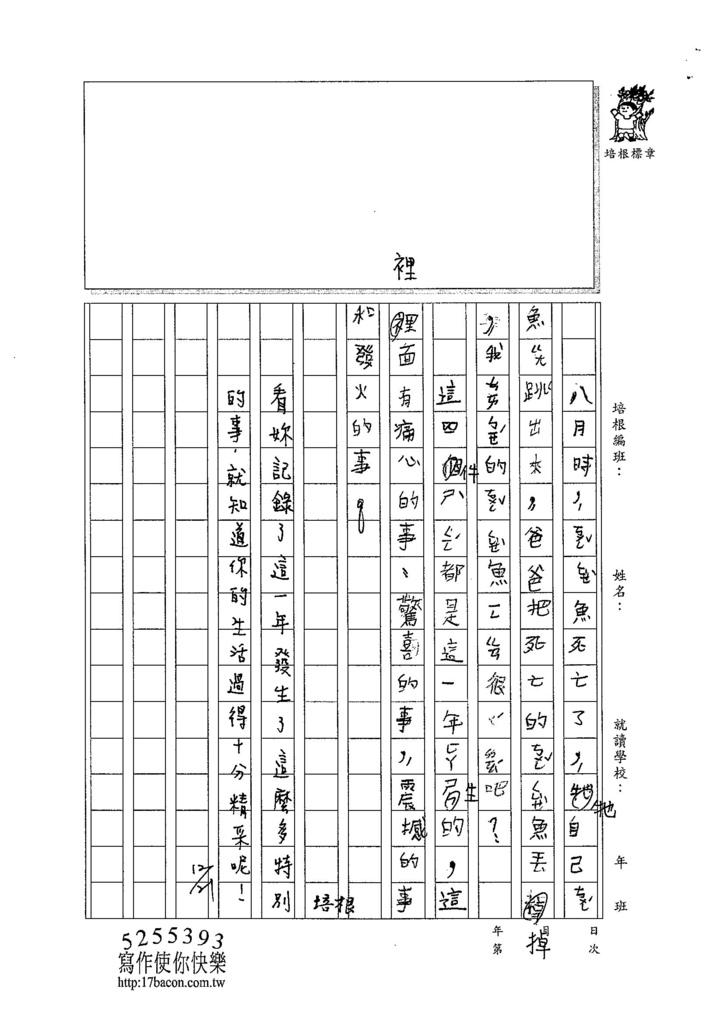 103W3302陳孜涵 (2)