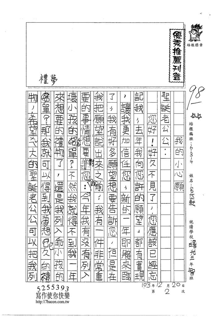 103W4302呂岱耘 (1)