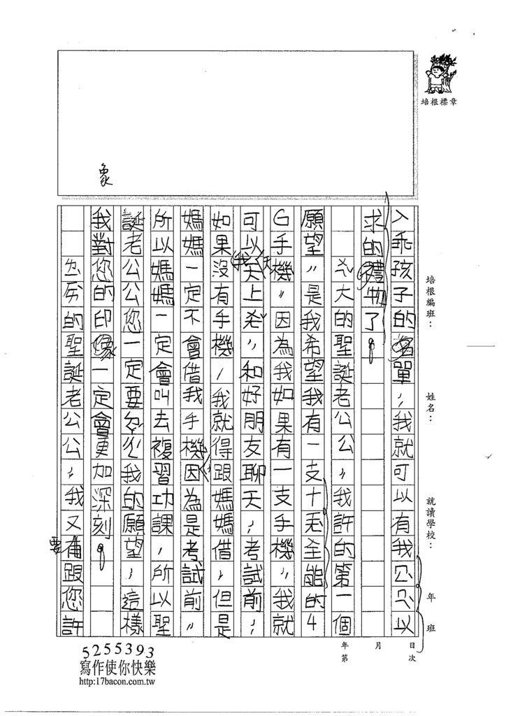 103W4302呂岱耘 (2)