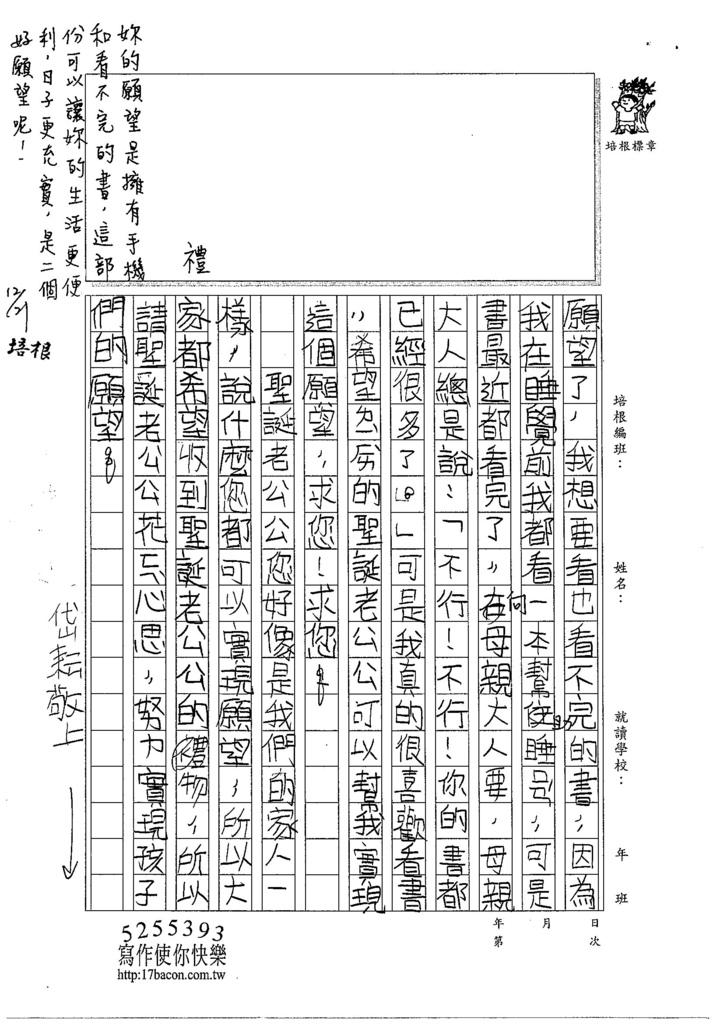 103W4302呂岱耘 (3)