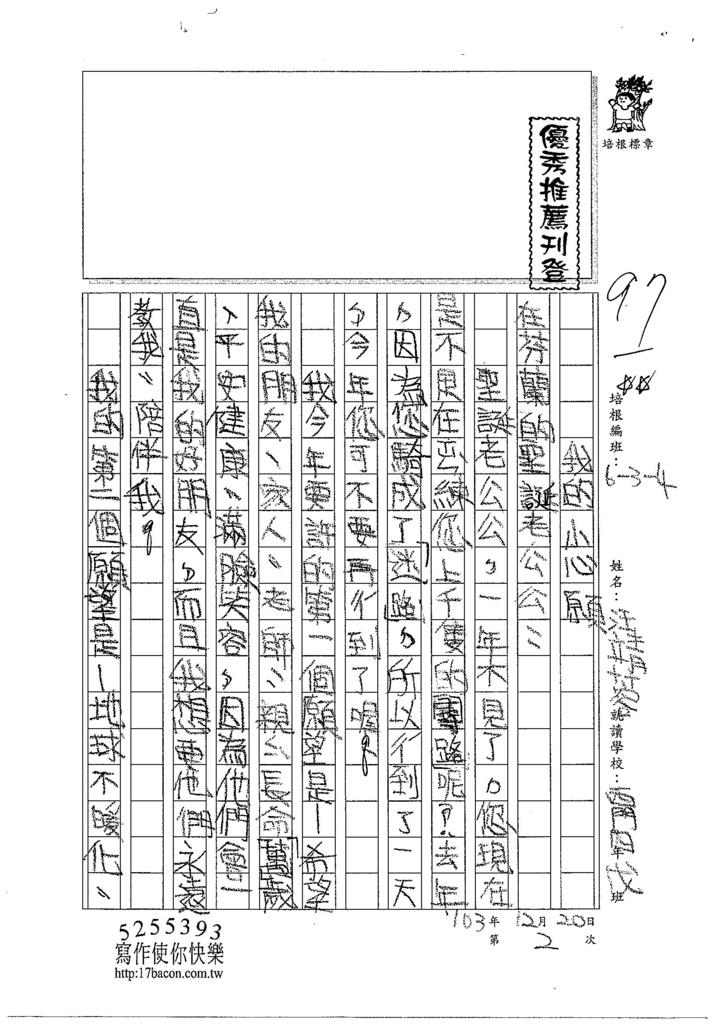 103W4302汪靖蓉 (1)