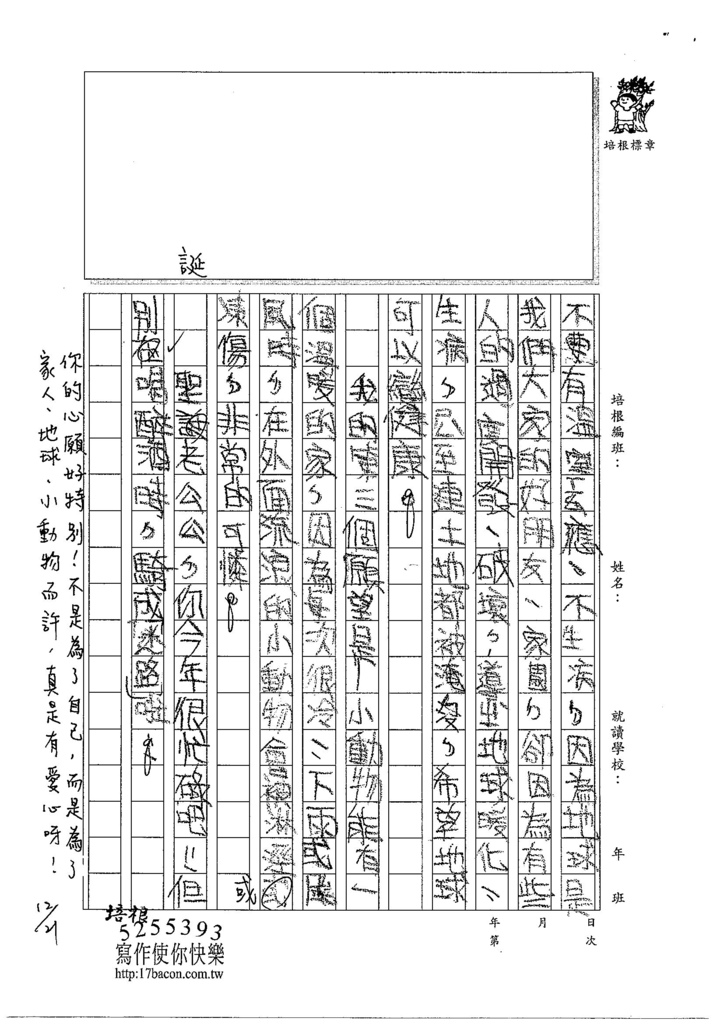 103W4302汪靖蓉 (2)