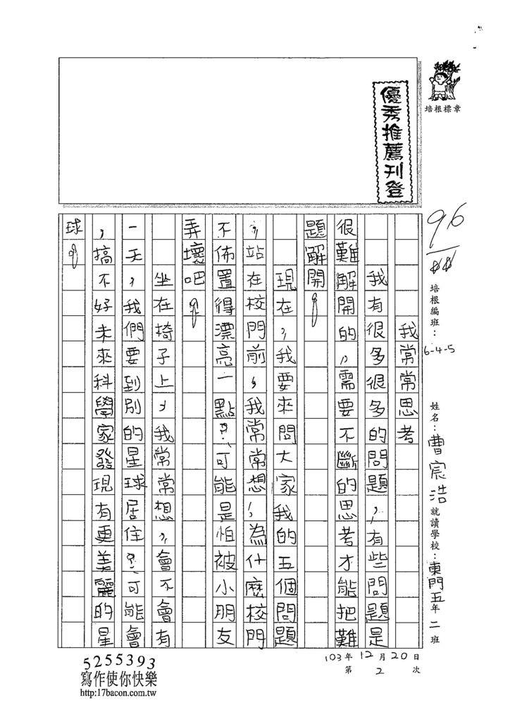 103W5302曹宸浩 (1)