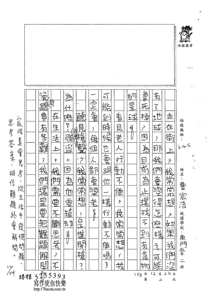103W5302曹宸浩 (2)