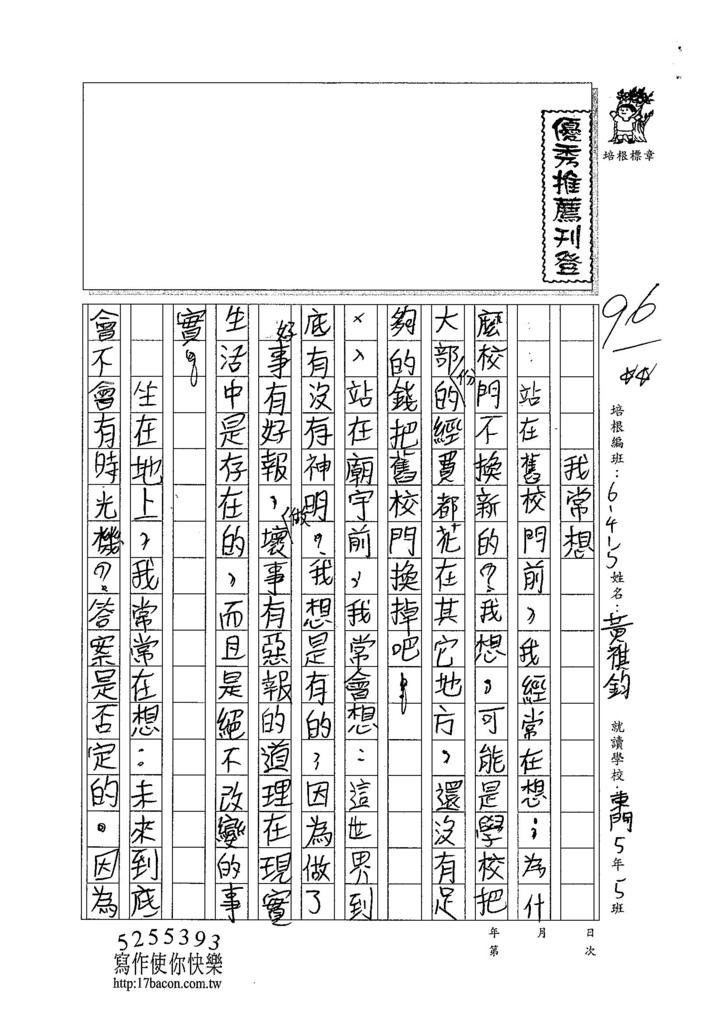 103W5302黃祺鈞 (1)