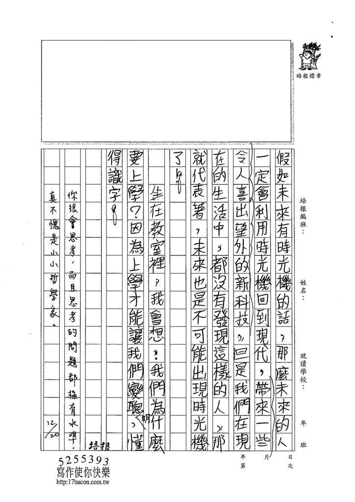 103W5302黃祺鈞 (2)