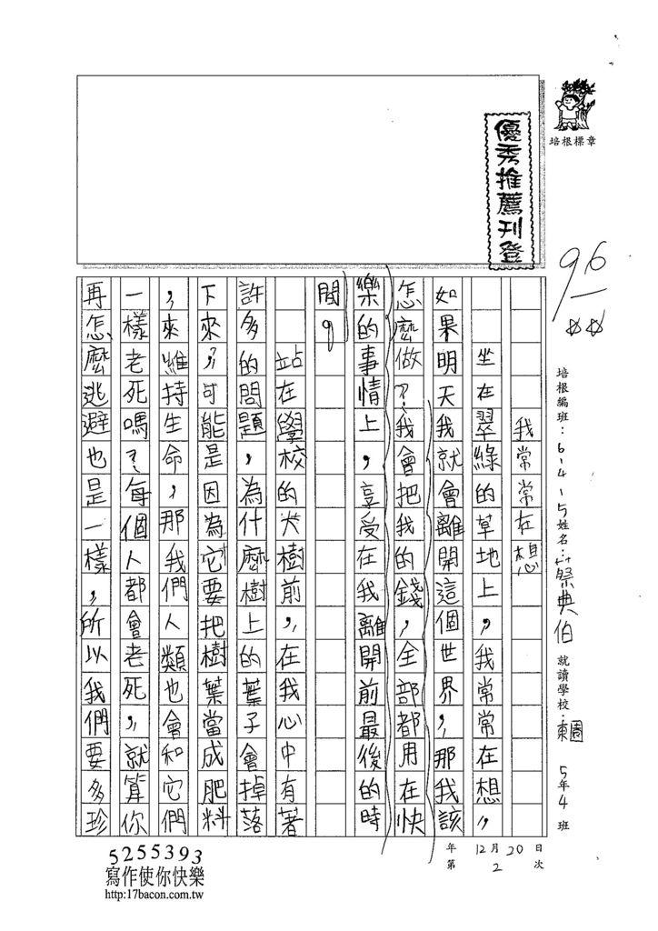 103W5302蔡典伯 (1)
