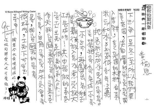 103W2302黃愉恩 (1)