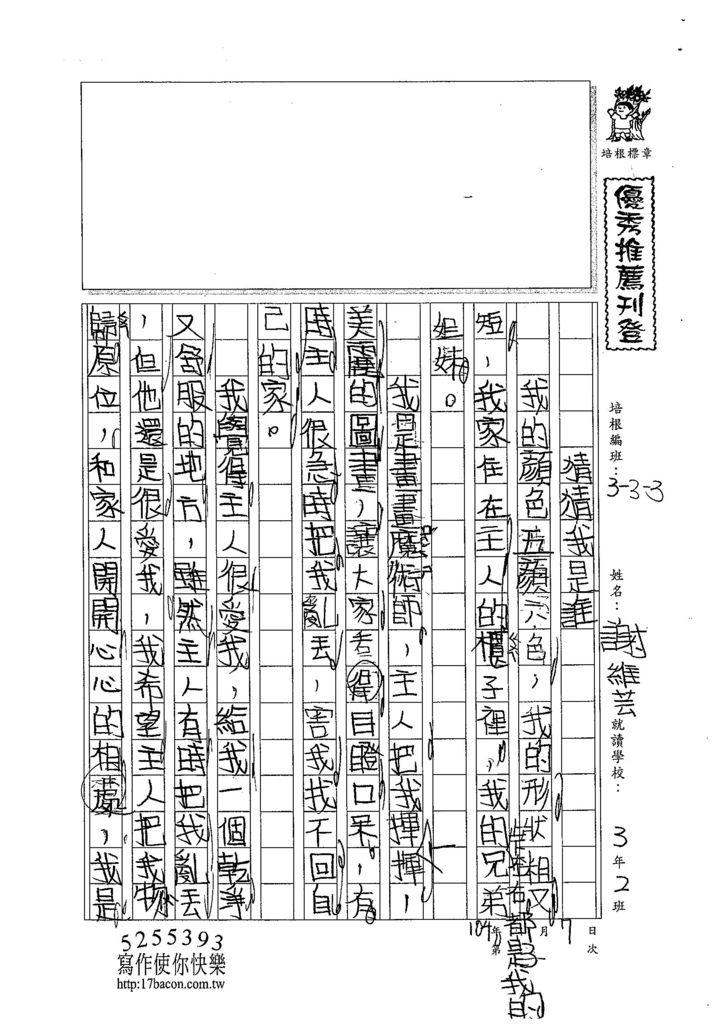 103W3303謝維芸 (1)