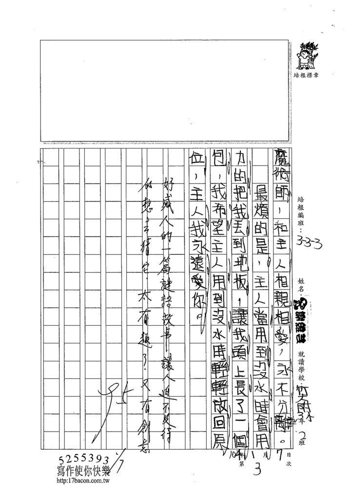 103W3303謝維芸 (2)