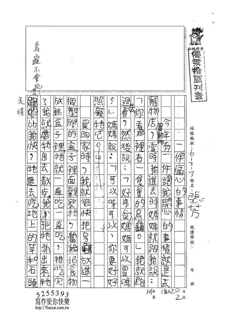 103W3302張芳境 (1)
