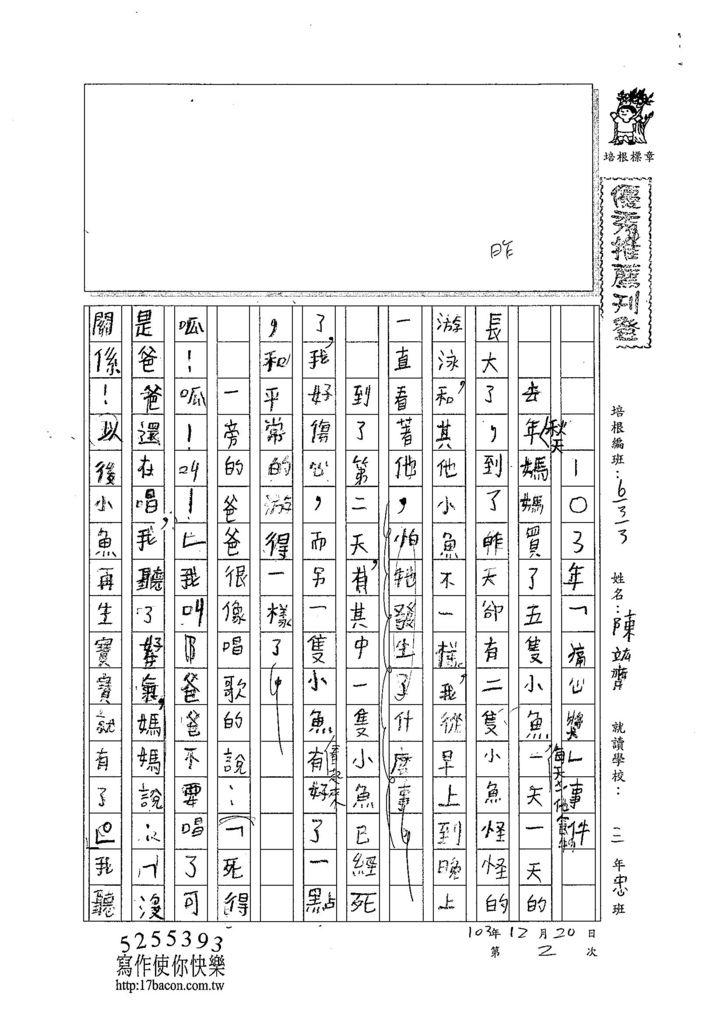 103W3302陳竑齊 (1)