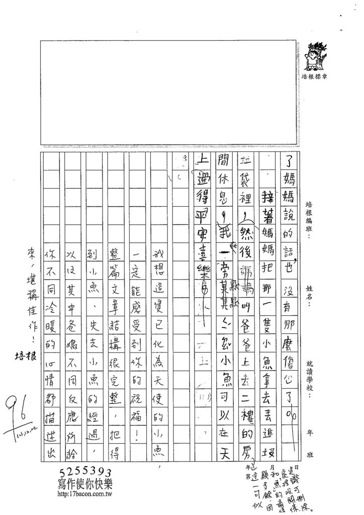 103W3302陳竑齊 (2)